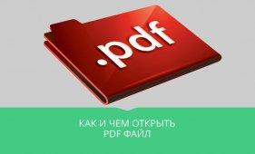 как-открыть-pdf-файл